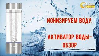 Активатор воды (ионизатор Воды) FOHOW обзор.
