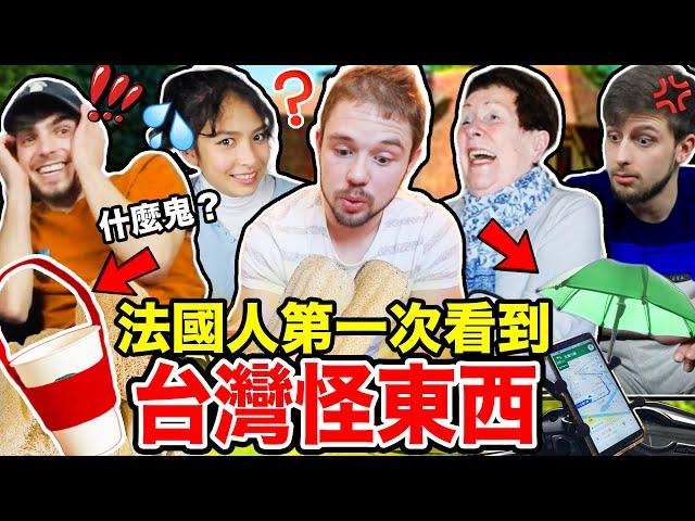 絲瓜布、掏耳棒、杯套 法國人居然不知道是什麼?🧽🥤🤣French People React to WEIRD Taiwanese Objects