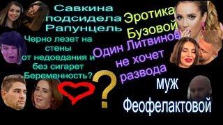 Савкина заменила Рапунцель.Эротика Бузова.Саленко+Черно.Беременность?Литвинов Мусульбес Спаси любовь