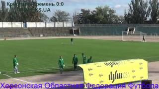 Кристалл - Кремень Вторая Лига Украины 2018 11 тур
