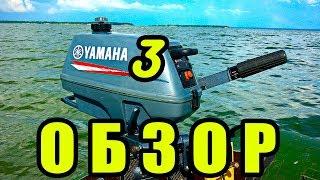 Лодочный мотор Ямаха 3 л. с. (Yamaha 3) Обзор, отзыв.  Двухтактный мотор для маленькой лодки