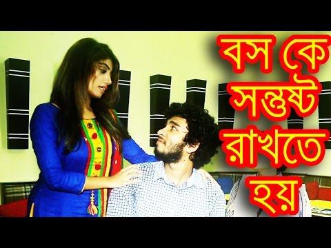 New Bangla Funny Video Dr Lony | Satisfy Boss - YouTube