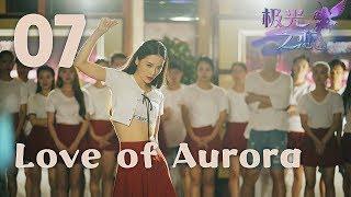 Love of Aurora 07(Guan Xiaotong,Ma Ke)