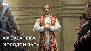 Молодой Папа | Young Pope | Тизер