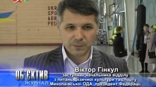 Объектив 7 04 16 Соревнования по гандболу в Николаеве