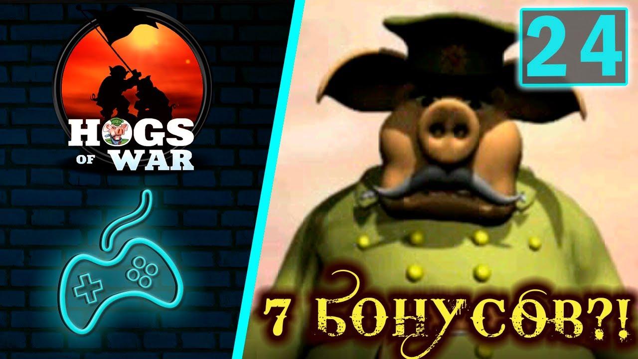 Hogs of War - Прохождение. Часть 24: Холм гамбургер