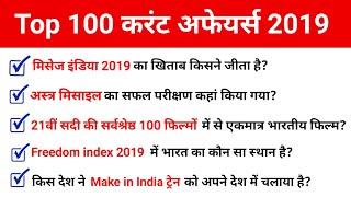 Top 100 Current Affairs 2019 in Hindi //current Affairs gk by Saurabh sir
