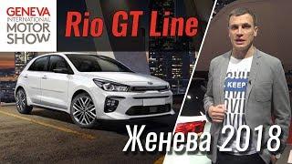 KIA Rio GT Line новая версия скоро и у нас. Женева 2018 смотреть