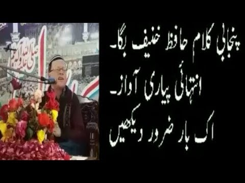 Latest kalam 2018-hafiz muhammd hanif baga-mehfil e milad bhagwal gujrat 2017