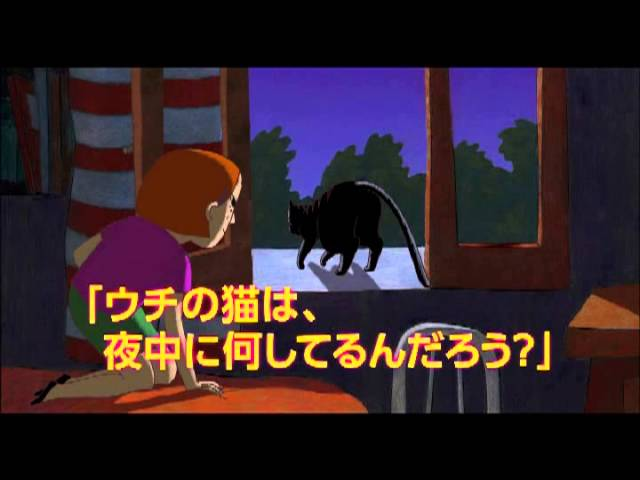 映画『パリ猫ディノの夜』予告編