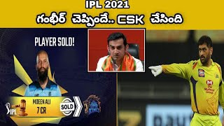 IPL 2021 : CSK Gets A Perfect All Rounder Moeen Ali | Ms Dhoni || Oneindia Telugu