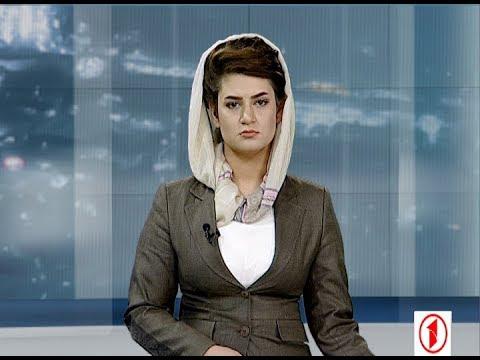 Afghanistan Dari News 01.08.2017 خبرهای افغانستان