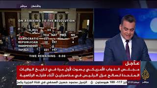 تغطية خاصة .. مجلس النواب الأمريكي يصوت لصالح لائحة اتهام ترمب