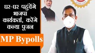 BJP Congress | उपचुनाव से पहले भाजपा ने तैयार की रणनीति, कांग्रेस ने साधा निशाना । MP ByElections
