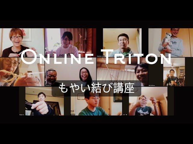 Online Tritonのお知らせ