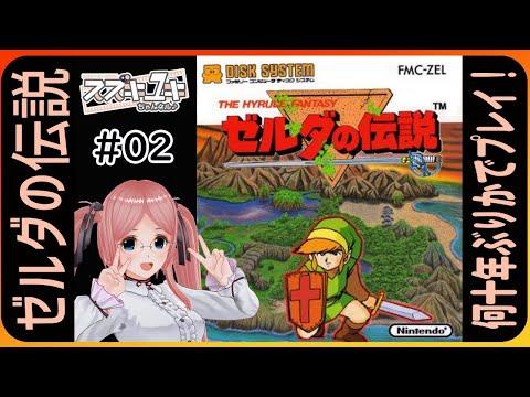 【レトロゲームで遊ぶ】#02ゼルダの伝説を何十年ぶりかで遊ぶ!【写真屋Vtuber スズキユキ】