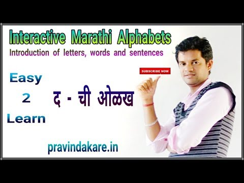 E - Learning :  Interactive Marathi Alphabet - Da | द - ची ओळख | अक्षर,शब्द व वाक्य ओळख