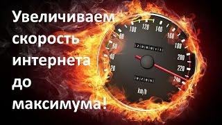 УВЕЛИЧИВАЕМ СКОРОСТЬ ИНТЕРНЕТА ДО МАКСИМУМА!(В этом видео я покажу как увеличить скорость интернета на компьютере или ноутбуке. Покажу все возможные..., 2016-02-19T15:51:31.000Z)