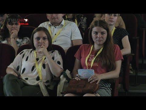 ТМЦ.інфо Тернопільський Медіа Центр: Перша конференція Forced Marketing Conference у Тернополі