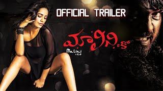Malini & co official movie trailer - poonam pandey milan, suman, samrat