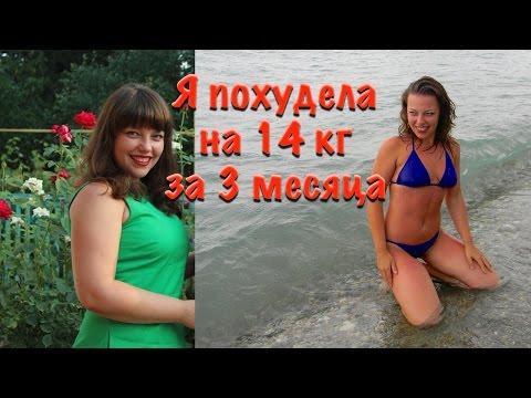 Как похудеть на 16 кг за три месяца