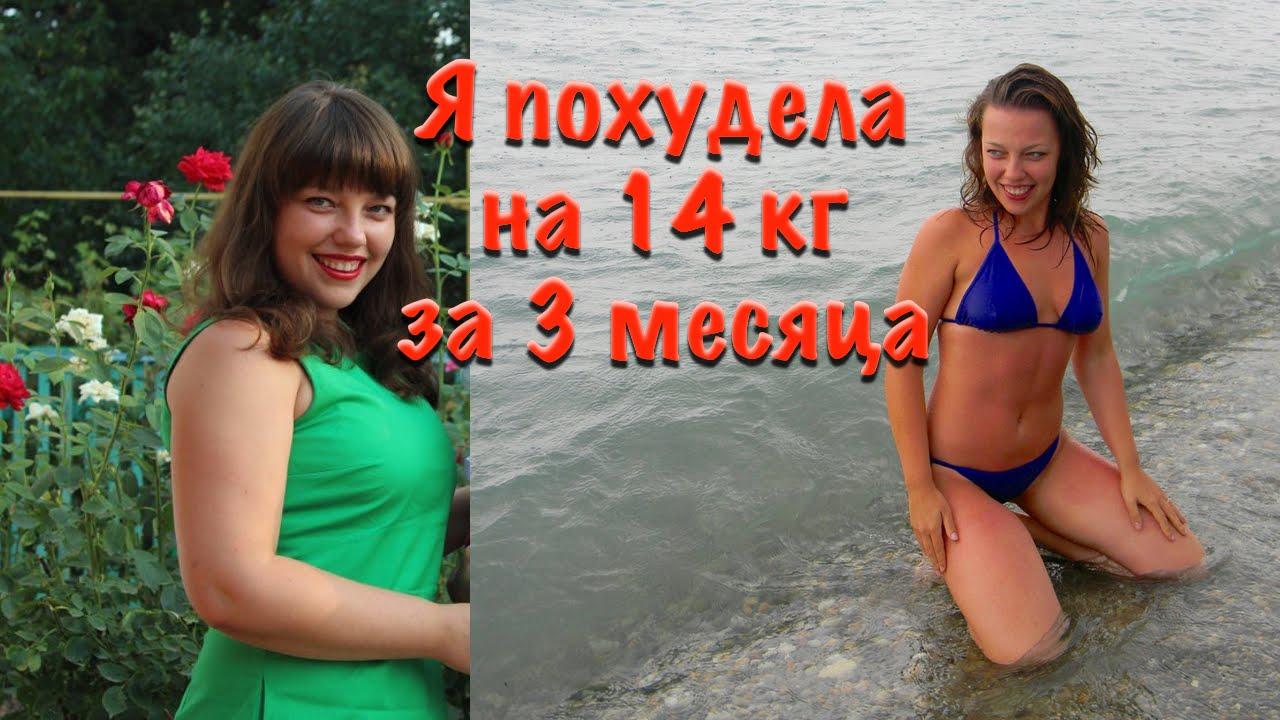 Я похудела на 14 кг за 3 месяца - YouTube