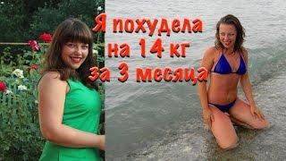 Я похудела на 14 кг за 3 месяца
