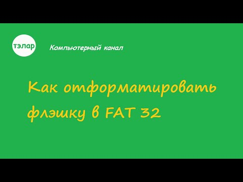Как отформатировать флешку в FAT 32