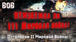 Неизбежна ли 3 МИРОВАЯ ВОЙНА? Отголоски 2 Мировой Войны и Великой Отечественной. Конец света?