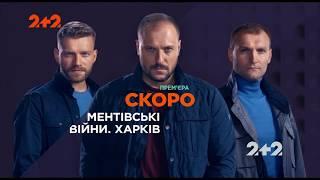 Ментівські війни. Харків скоро на 2+2