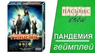 Пандемия (Pandemic) - геймплей