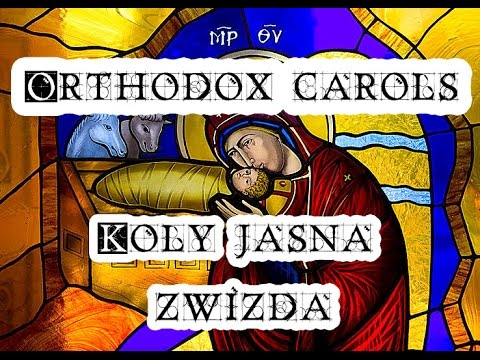 Koły jasna zwizda - Orthodox Christmas Song - Православное Рождество Песня