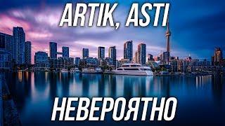 ARTIK & ASTI – «НЕВЕРОЯТНО»