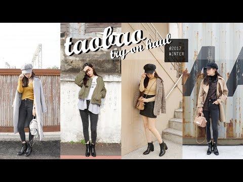 (片長!) 逛好逛滿🤑 你要的冬季外套毛衣都在這!! 28件淘寶冬季穿搭分享|TAOBAO WINTER TRY ON HAUL|夢露 MONROE