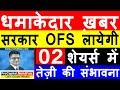 LATEST SHARE MARKET NEWS HINDI | NEW INDIA ASSURANCE GENERAL INSURANCE SHARE PRICE LATEST OFS NEWS