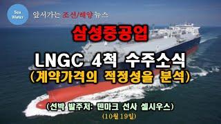 삼성중공업, LNGC …
