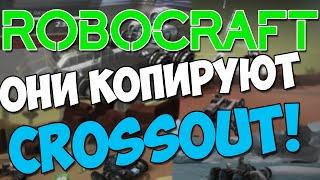 Robocraft из Crossout: Крупнейший патч! Опять!