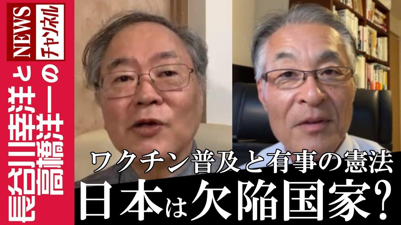 【日本は欠陥国家?】『ワクチン普及と有事の憲法』