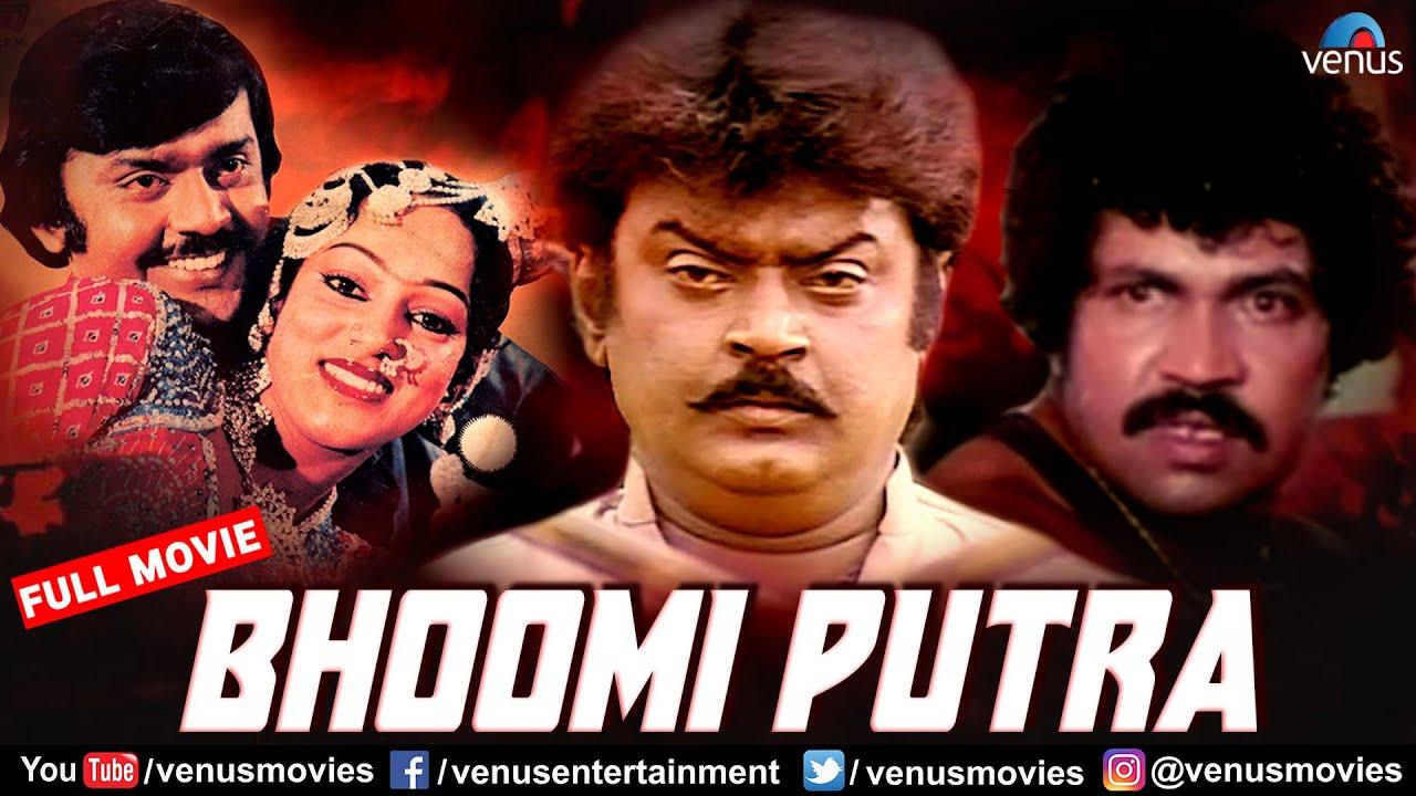 Bhoomi Putra (भूमि पुत्र)   Vijayakanth, Nalini   South Hindi Dubbed Action Movie