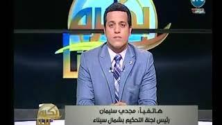 رئيس لجنة التحكيم بشمال سيناء يكشف طموحات أول شابة تدير مباريات كرة القدم ومفاجأة عالهواء