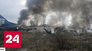 Обыкновенное чудо: пассажиры мексиканского рейса благодарят судьбу и экипаж - Россия 24