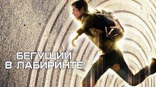 БЕГУЩИЙ В ЛАБИРИНТЕ (2014-2018) [ Трейлеры всех фильмов ]