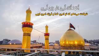 زيارة الإمام الحسين (عليه السلام) يوم الأربعين     الحاج محمد برخورداري