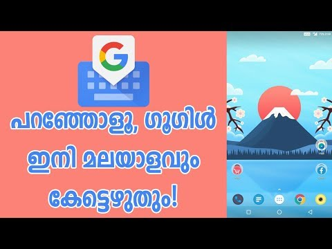 How To Enable Malayalam Voice Typing On Android Mobile - Tech Video