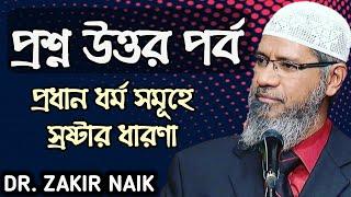 প্রশ্ন উত্তর পর্ব By Dr Zakir Naik (Peace TV Bangla) HD 2018