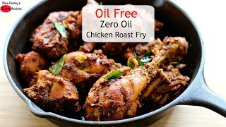 In this video, i am sharing an oil free chicken fry roast for weight loss, zero loss is cooked coconut milk without any extra ...