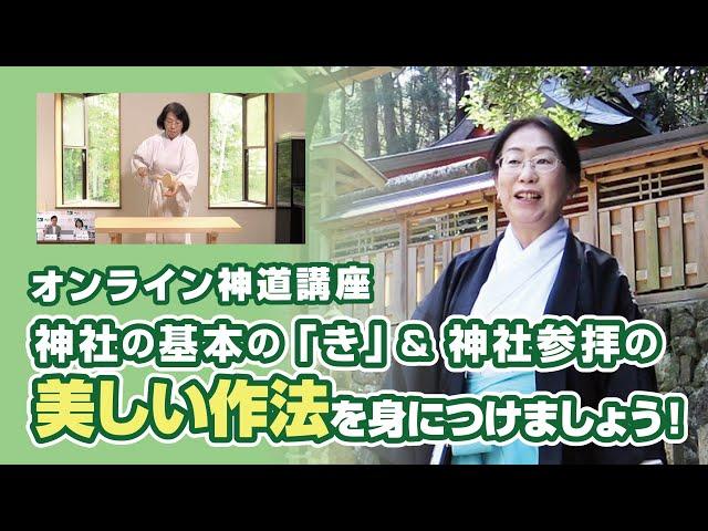 【オンライン神道講座】第2回『神社の基本の「き」&神社参拝の美しい作法を身につけましょう!』 ダイジェスト版