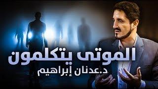 الدكتور عدنان إبراهيم l الموتى يتكلمون