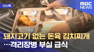 [이슈톡] 돼지고기 없는 돈육 김치찌개…격리장병 부실 …