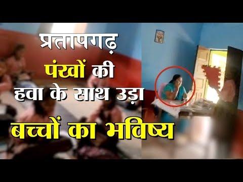मैडम जी फ़ोन में ...बच्चे पंखा करने में व्यस्त | NTTV BHARAT